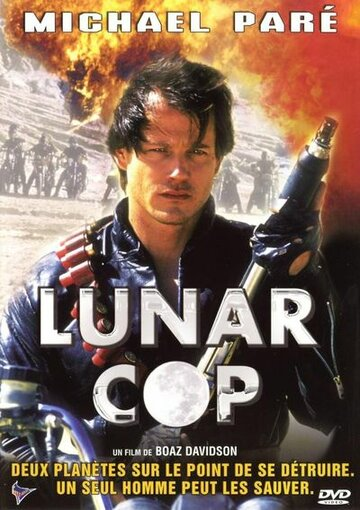 Лунный полицейский (1995)