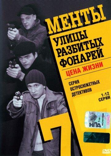 Улицы разбитых фонарей 7 (2005) полный фильм