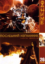 Последний изгнанник (2003)