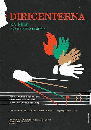 Дирижеры (1987)