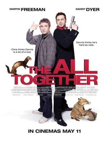 Все вместе (2007)