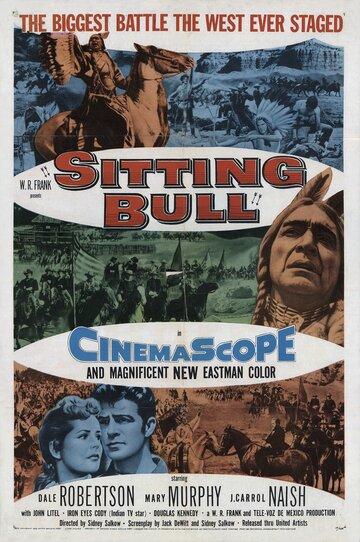 Сидящий Бык (1954)