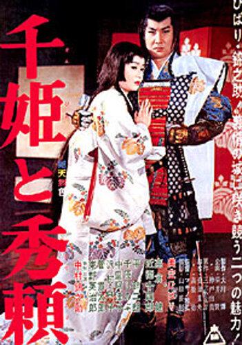Принцесса Сэн и Хидэёри (1962)