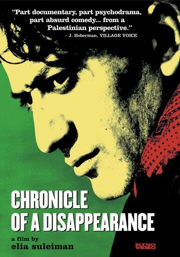 Хроника исчезновения (1996)