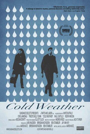 Холодная погода