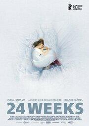 24 недели