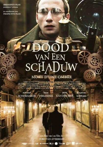 Смерть тени  (2012)