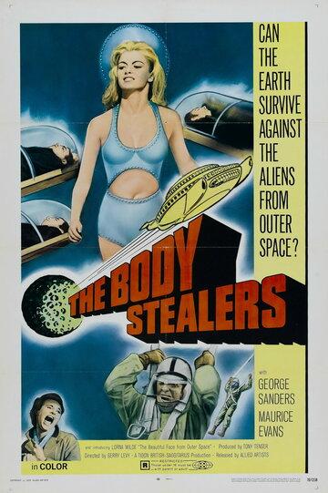 Похитители тел (1969)
