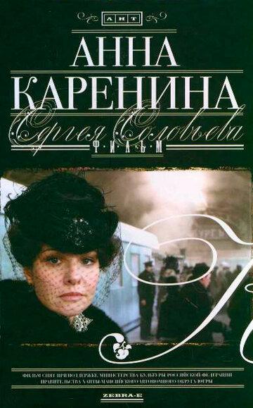 Кадры из фильма «Анна Каренина» / 2008