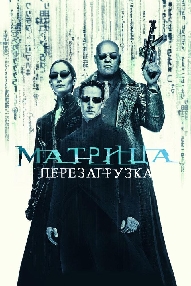 Матрица: Перезагрузка (2003) - смотреть онлайн
