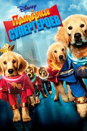 Смотреть Пятерка супергероев (2013) в HD качестве 720p