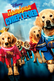 Пятерка супергероев (2013)