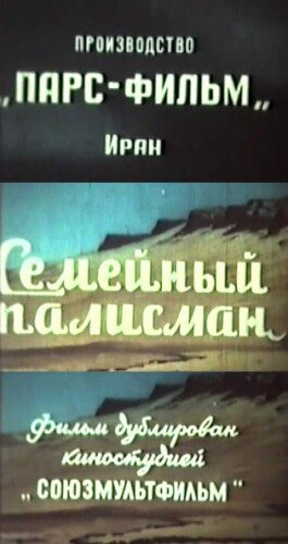 Семейный талисман (1959)