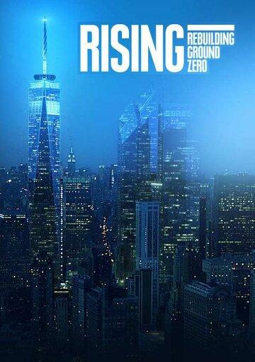 Возрождение: На смену Башням-близнецам (2011) полный фильм онлайн