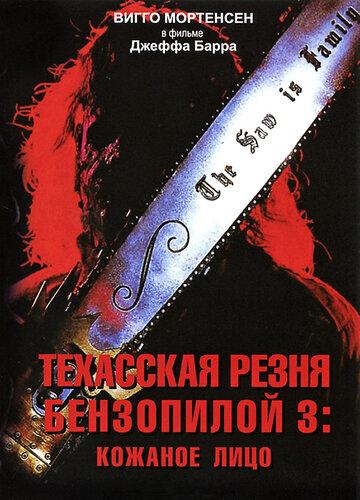 Фильм Техасская резня бензопилой 3: Кожаное лицо