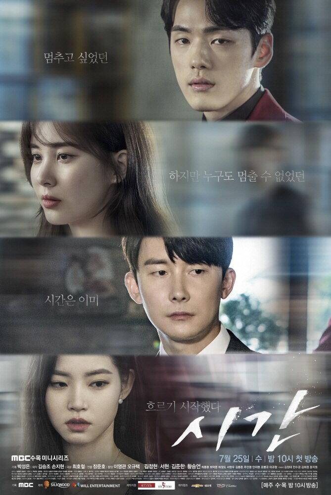 1118099 - Время ✦ 2018 ✦ Корея Южная