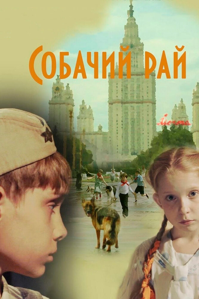 Собачий рай (2013) смотреть онлайн бесплатно в HD качестве