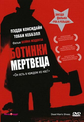 Фильм Ботинки мертвеца