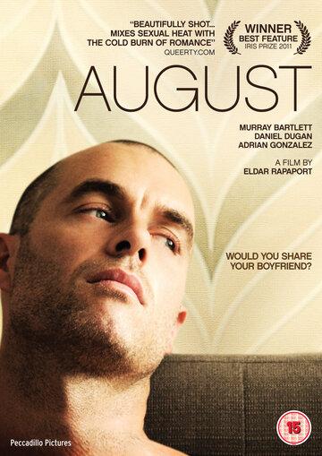 Август смотреть онлайн