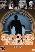 Триллер на диване (Armchair Thriller)