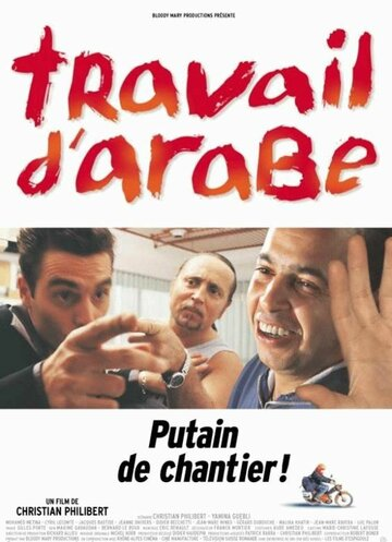 Арабский труд (2003)