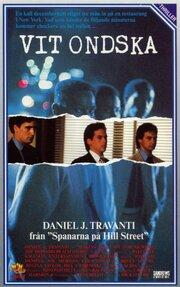 Кожа (1989)