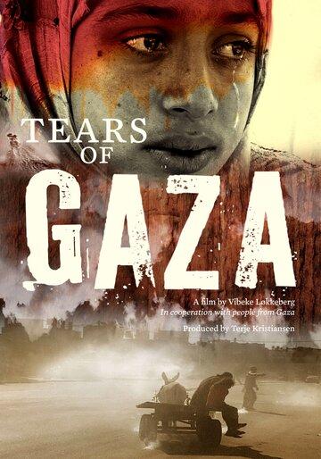 Слезы сектора Газа (2010)