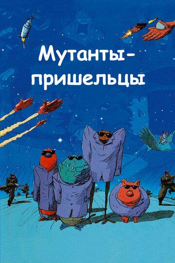Мутанты-пришельцы 2001