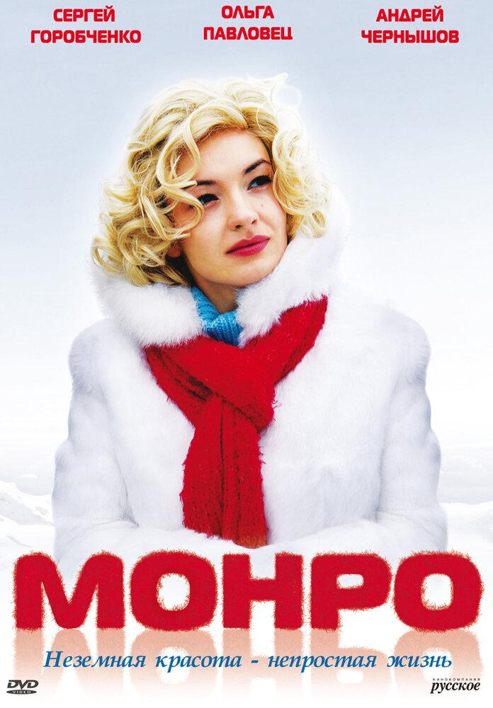 каталог фильмов с мисси монро