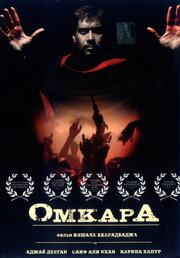 Омкара (2006)