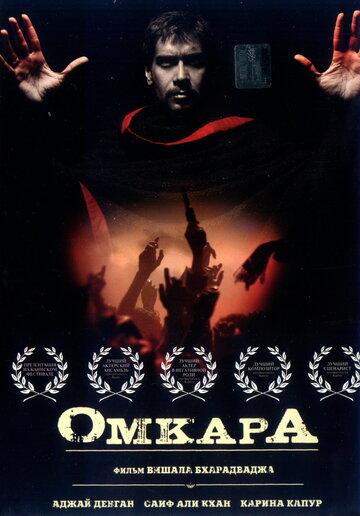 Омкара / Omkara (2006)