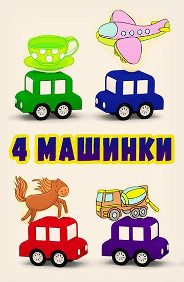4 машинки 2015   МоеКино