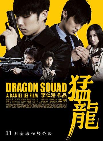 Отряд «Дракон» (2005)