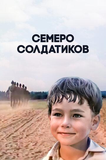 Семеро солдатиков (1983)