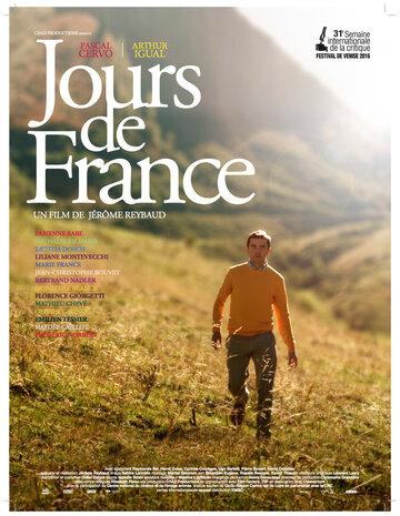 Дни Франции