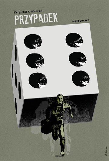 Случай (1981)