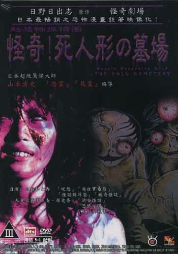 Кладбище кукол (2006) полный фильм онлайн