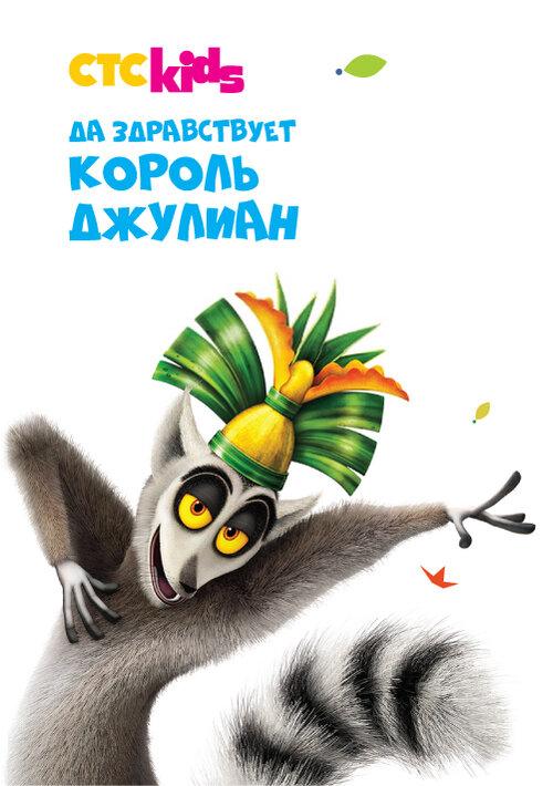 Мадагаскар: трилогия (2005) смотреть онлайн или скачать мультфильм.
