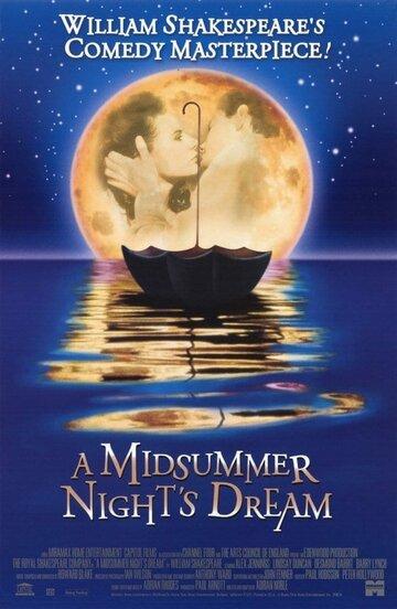 Сон в летнюю ночь (1996)