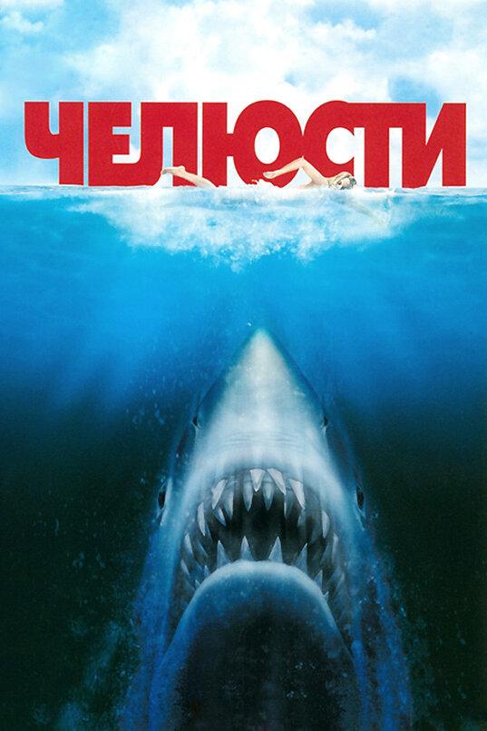 Челюсти / Jaws (1975) BDRip 1080p