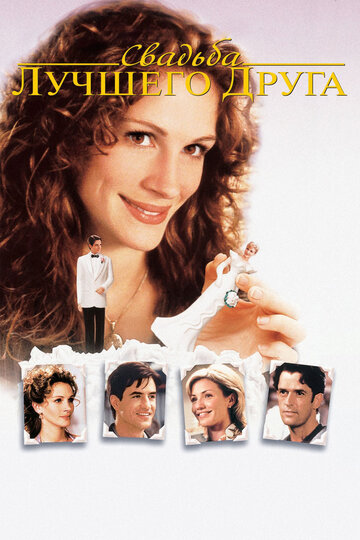 Постер к фильму Свадьба лучшего друга (1997)
