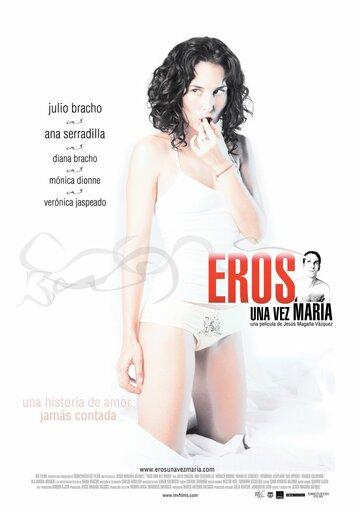 Эрос пришел к Марии (2007)