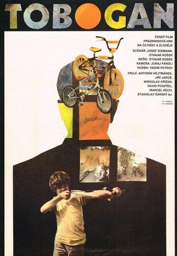 Тобоган (1989)