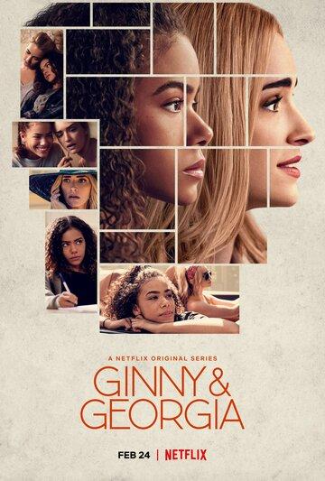 Джинни и Джорджия (2021)