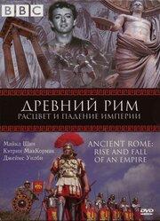 BBC: Древний Рим: Расцвет и падение империи (2006)