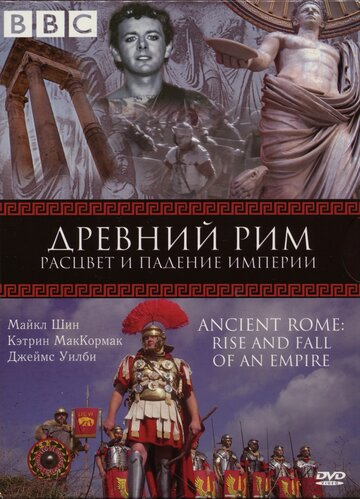 BBC: Древний Рим: Расцвет и падение империи 2006