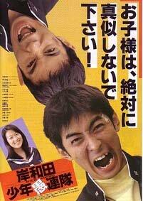 Пацаны из Кисивады (1996)