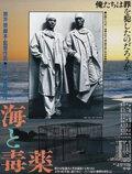 Море и яд (1986)