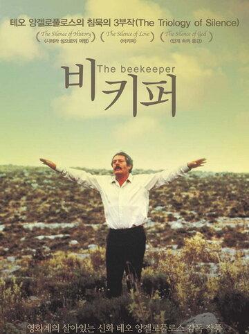 Пчеловод (1986)