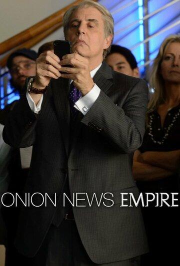 Империя луковых новостей
